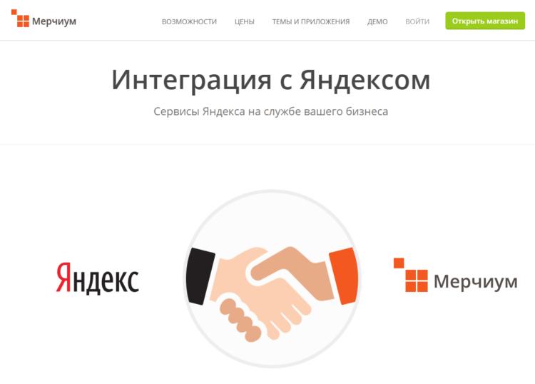 Yandex Merchium - seo in russia
