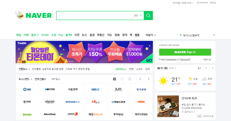 Foreign search engine Naver