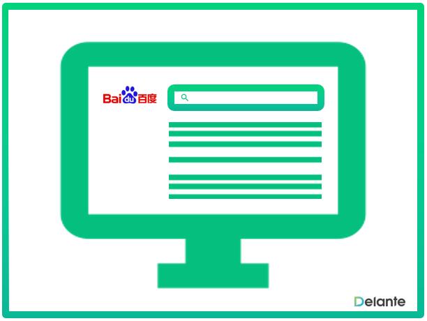 Baidu definition